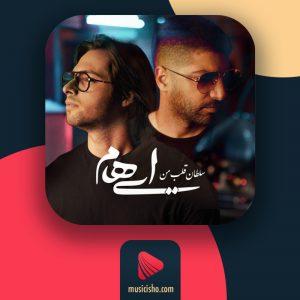 اهنگ جدید ایهام | دانلود اهنگ سلطان قلب من باش ایهام + متن