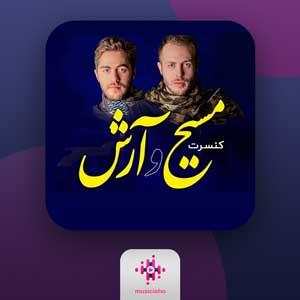 خرید بلیط کنسرت بزرگ تهران مسیح و آرش + آهنگ + اطلاعات تکمیلی
