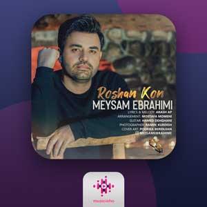 دانلود آهنگ جدید میثم ابراهیمی روشن کن شمع ها رو + متن + پخش آنلاین