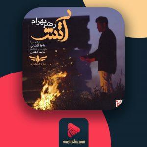 من که آتش شده ام رضا بهرام | دانلود آهنگ رضا بهرام من که آتش شده ام + متن