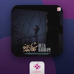 دانلود آهنگ لعنت رضا بهرام (شبهای بعد از تو) با بهترین کیفیت + ویدیو + متن