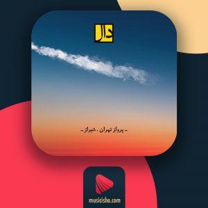 دانلود آهنگ جدید دال پرواز تهران شیراز (به سپیده آسمان رسیدن از تو) + متن ترانه