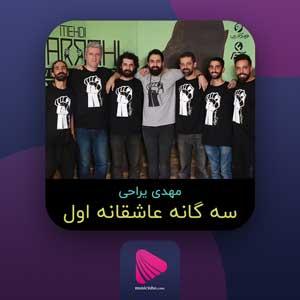 دانلود آلبوم جدید مهدی یراحی سه گانه عاشقانه اول با بهترین کیفیت + متن کل آلبوم