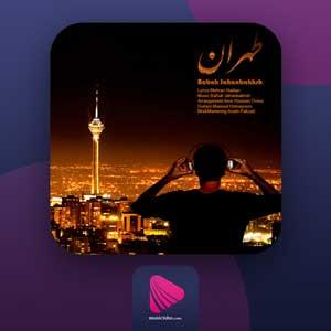 بابک جهانبخش – طهران