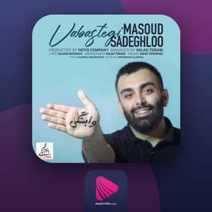 مسعود صادقلو – وابستگی