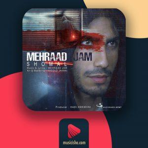 مهراد جم شمال اهنگ | مهراد جم شمال دانلود + متن و ویدیو