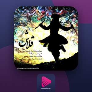 قلاش محسن چاوشی | دانلود آهنگ محسن چاوشی قلاش + متن کامل