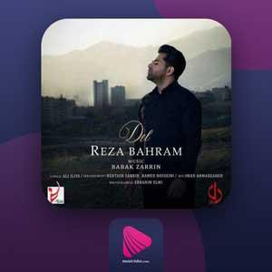 دانلود آهنگ جدید و عاشقانه من در خطرم بی عشق به نام دل از رضا بهرام + متن