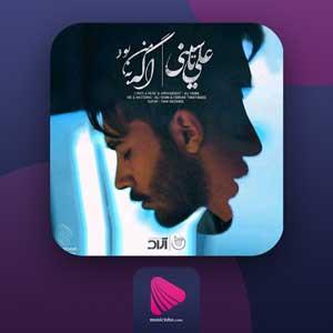 اگه به من بود علی یاسینی | دانلود آهنگ علی یاسینی اگه به من بود با کیفیت عالی + متن کامل