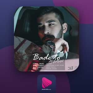 بعد از تو علی یاسینی | دانلود آهنگ علی یاسینی بعد از تو رایگان با کیفیت عالی + متن کامل