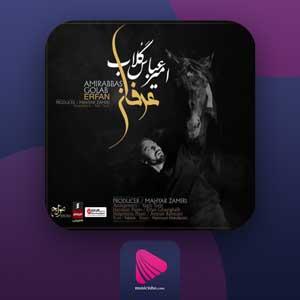 امیر عباس گلاب عرفان | دانلود آهنگ امیرعباس گلاب عرفان (ابری شدن را آسان گرفتم) + متن آهنگ