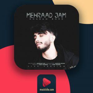 اهنگ مهراد جم خوابم برد | دانلود آهنگ مهراد جم خوابم برد + متن
