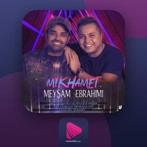 دانلود آهنگ جدید میثم ابراهیمی میخوامت (کور بشه هرکی نبینه عشق ما دو تا رو) + متن کامل