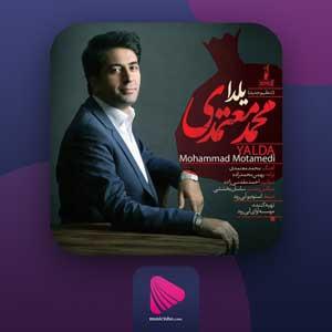 محمد معتمدی – یلدا