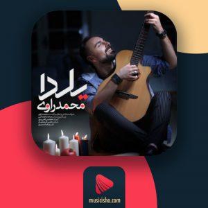 محمد راوی – شب یلدا