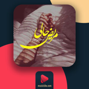محسن چاوشی – مریض حالی