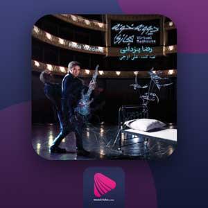 دانلود آلبوم جدید دیوونه خونه مجازی رضا یزدانی رایگان یکجا zip و تکی کیفیت 320 + متن آهنگها