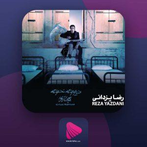 تهران بدون تو رضا یزدانی | دانلود آهنگ رضا یزدانی تهران بدون تو رایگان بهترین کیفیت + متن