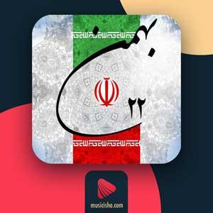 دانلود آهنگ انقلابی ۲۲ بهمن جدید از نبض بند به نام قطعه 57 برای دهه فجر + متن کامل