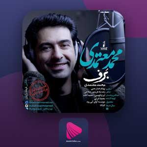 برف محمد معتمدی | دانلود آهنگ محمد معتمدی برف + متن کامل + ویدیو