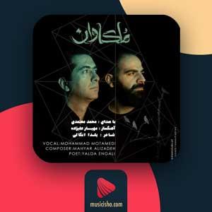 محمد معتمدی ملکاوان | دانلود آهنگ جدید ملکاوان محمد معتمدی + متن کامل + ویدیو
