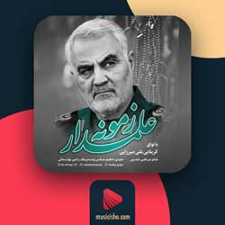 دانلود اهنگ شهید سردار قاسم سلیمانی | اهنگ علمدار زمونه سردار سلیمانی از علی میرزایی + متن