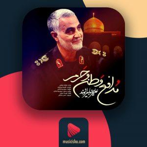 دانلود اهنگ سردار قاسم سلیمانی | چشات اسمونه دلای ما پرنده + متن کامل