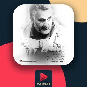 دانلود اهنگ سردار سلیمانی | اهنگ مخصوص سردار قاسم سلیمانی + متن کامل