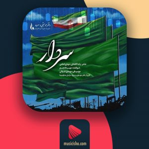 اهنگ سردار مهراد جم | دانلود اهنگ مهراد جم سردار قاسم سلیمانی + متن کامل