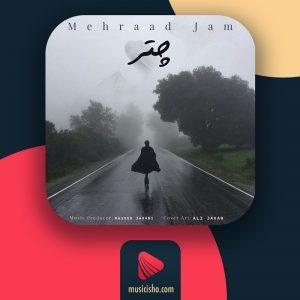 اهنگ جدید مهراد جم چتر | دانلود آهنگ مهراد جم چتر (یادته یه روز نم نم بارون) + متن