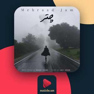 مهراد جم چتر   دانلود آهنگ چتر مهراد جم (یادته یه روز نم نم بارون) + متن کامل