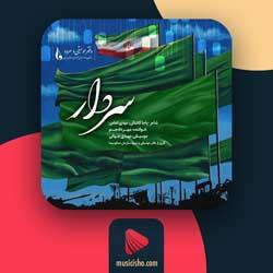 مهراد جم سردار سلیمانی   دانلود اهنگ مهراد جم سردار قاسم سلیمانی + متن کامل