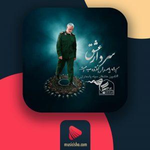 دانلود اهنگ سردار سلیمانی | دانلود آهنگ سردار عشق برای شهید قاسم سلیمانی از میرپوریا