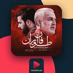 دانلود اهنگ سردار سلیمانی | دانلود اهنگ مخصوص شهید قاسم سلیمانی به نام طوفان ایران از محمدرضا نظری
