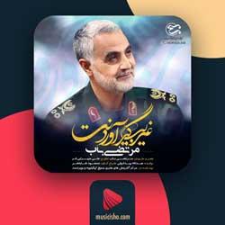 دانلود اهنگ سردار قاسم سلیمانی | دانلود اهنگ غریب گیر اوردنت مرتضی باب + متن کامل