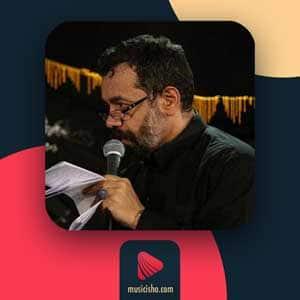 پای اغیار کجا حرم یار کجا کریمی | دانلود مداحی پای اغیار کجا حرم یار کجا محمود کریمی+متن