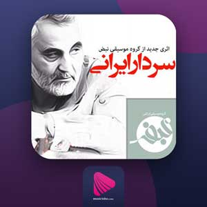 دانلود اهنگ سردار سلیمانی | دانلود اهنگ سردار ایرانی از نبض بند + متن کامل