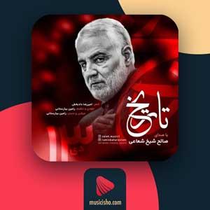 دانلود اهنگ سردار قاسم سلیمانی   دانلود آهنگ تاریخ از صالح شیخ شعاعی + متن کامل