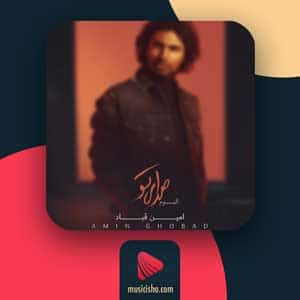 آلبوم صدای تو امین قباد | دانلود آلبوم جدید امین قباد صدای تو + متن کامل و به صورت یکجا و تک تک