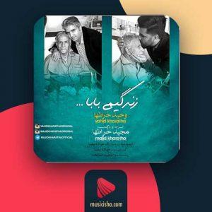 مجید خراطها زندگیمی بابا | دانلود آهنگ زندگیمی بابا مجید خراطها + متن کامل