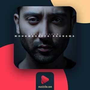 آهنگ محمدرضا رهنما هنوز یادمه | دانلود آهنگ جدید هنوز یادمه محمدرضا رهنما + متن کامل + ویدیو