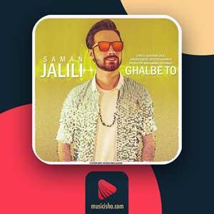 اهنگ قلب تو از سامان جلیلی | دانلود آهنگ سامان جلیلی قلب تو با کیفیت عالی + متن کامل