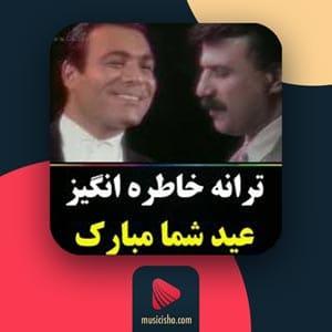 عید شما مبارک اندی و بیژن مرتضوی   دانلود آهنگ عید شما مبارک اندی و بیژن مرتضوی + متن