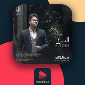 حامد همایون – البرز