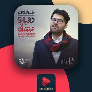 حامد همایون – دوباره عشق