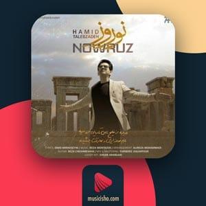 حمید طالبزاده – نوروز