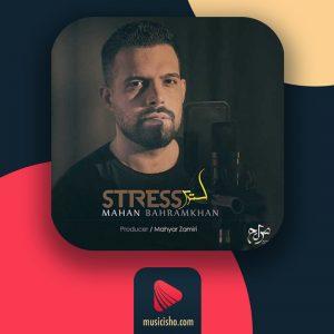 استرس ماهان بهرام خان | دانلود اهنگ ماهان بهرام خان استرس(بسه بیا حالم بده از استرس) + متن