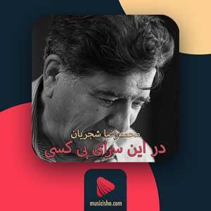 محمدرضا شجریان – در این سرای بی کسی