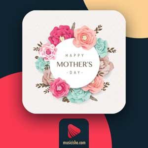 دانلود اهنگ روز مادر | گلچین اهنگ روز مادر جدید و قدیمی و شاد و غمگین {کیفیت عالی} + متن کامل