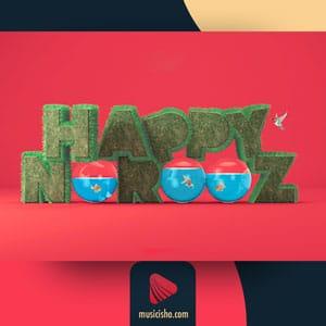 دانلود آهنگ نوروزی | گلچین اهنگ عید نوروز از محبوبترین آهنگهای شاد نوروزی جدید و قدیمی | Nowruz Hits